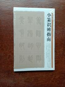 小篆识辨指南。正版新书未开封