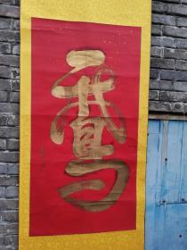 红纸金字:鹅。书法立轴,有年头,王羲之爱鹅,一字值千金,胜俗字俗画万千倍。