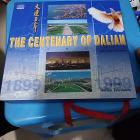 大连百年VCD(大型文献纪录片1899-1999年8碟)