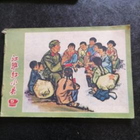 江淮红小兵(71年第5期)