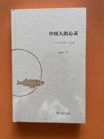中国人的心灵——三千年理智与情感