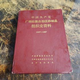 中国共产党广西壮族自治区恭城县组织史资料(1937-1987)