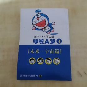 哆啦A梦4 未来.宇宙篇:文库本系列经典套装版