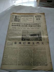 哈尔滨战报1968年1月26日