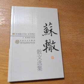 苏辙散文选集