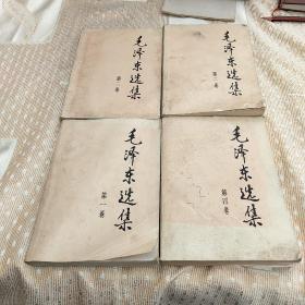 毛泽东选集1-4全91版