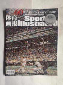 体育画报  2014年第16期