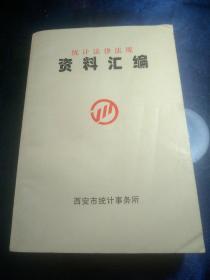 统计法律法规 资料汇编(西安市统计事务所)