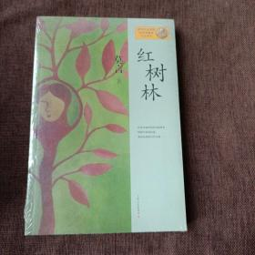 红树林:莫言作品系列(平未翻)