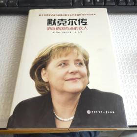 默克尔传:创造德国奇迹的女人