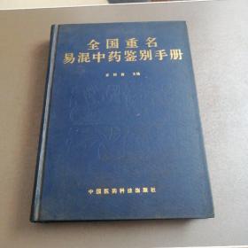 全国重名易混中药鉴别手册