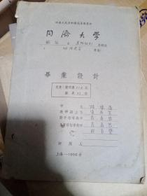 1956年 同济大学 毕业设计