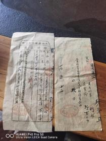 江西兴国地方法院临时收据两张