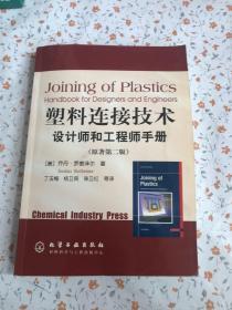 塑料连接技术:设计师和工程师手册(第2版)