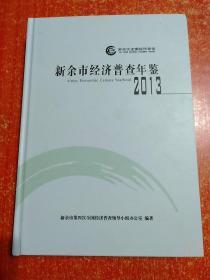 新余市经济普查年鉴2013