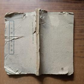 金陵大学文学院中国文学系丛书第一种:一年级个體文选