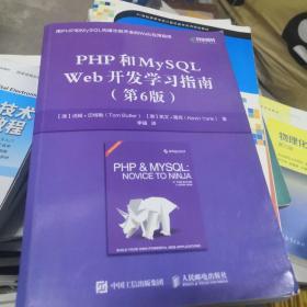 PHP和MySQLWeb开发学习指南