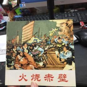 中国古典名著故事(1)火烧赤壁