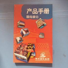 神州国旅集团产品手册,国内部分,出境部分