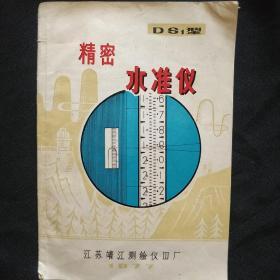 《精密水准仪》DS1型 32开 江苏靖江测绘仪器厂 私藏 书品如图