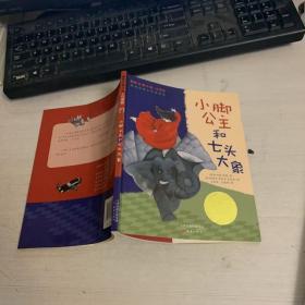 国际大奖小说:小脚公主和七头大象(注音版)
