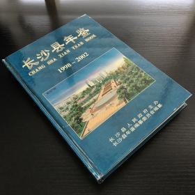 长沙县年鉴1998~2002