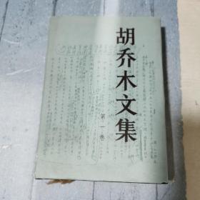 胡乔木文集(第1卷)