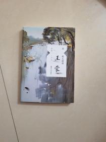 散文精读·王蒙