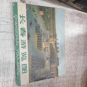长春游览图  74年一版一印  &