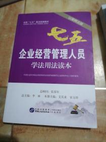 企业经营管理人员学法用法读本(以案释法版)