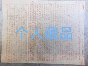 建国初期广州市教育机构的接管与改造。广州市教育局召开座谈会宣布三项重要决定。局长黎明