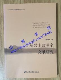 明清鼓山曹洞宗文献研究(中国社会科学院佛教研究中心丛书)9787509759547
