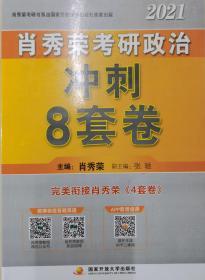 2021肖秀荣考研政治冲刺8套卷