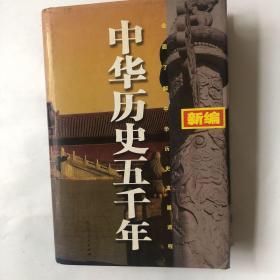 新编中华历史五千年