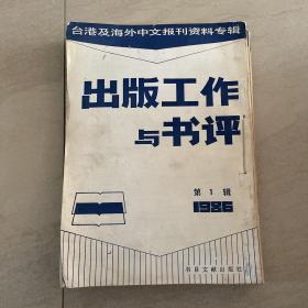 出版工作与书评 1986第1-6辑