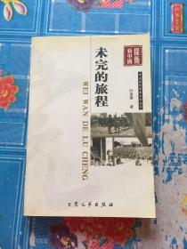 中国现代军事文学丛书:未完的旅程