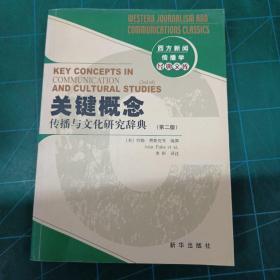 关键概念:传播与文化研究辞典