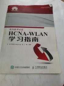 华为ICT认证系列丛书:HCNA-WLAN学习指南