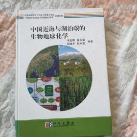 """""""中国陆地和近海生态系统碳收支研究""""系列专著:中国近海与湖泊碳的生物地球化学"""
