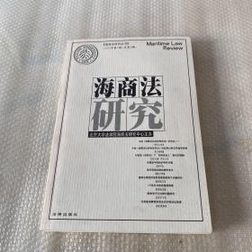 海商法研究.2000年第1辑.总第2辑——海商法研究丛书