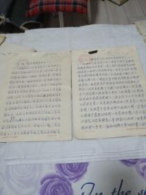 齐齐哈尔邮电局已发表的两篇稿件的手稿  三次查找收信人(4页)、一封查找了三百天的美国来信(8页)