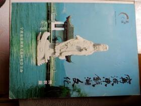 宁波东钱湖文化佛教篇)✏大16开126页带一张塑封西方三圣接引实况实景图片