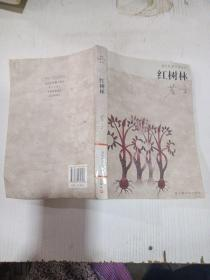 红树林 (莫言长篇小说系列) (
