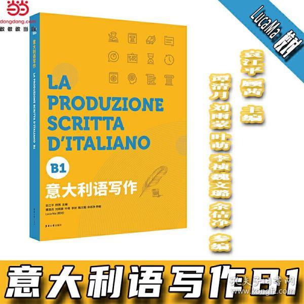 意大利语写作(B1)
