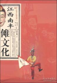 民俗江西丛书:江西南丰傩文化
