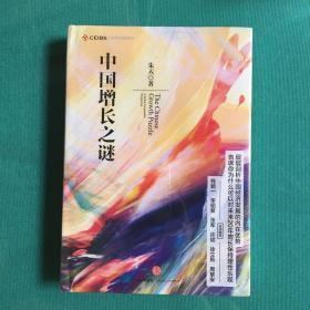 中国增长之谜(签赠版)(塑封95新,内全新)