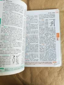 基础知识手册 高中语文 2016版