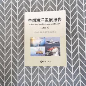 中国海洋发展报告(2017)