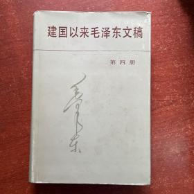 建国以来毛泽东文稿(第4册)(一版一印)