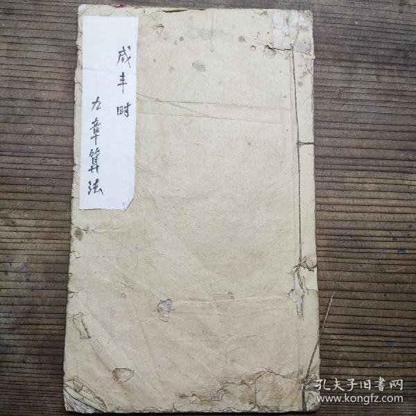 清咸丰抄数学类《九章算术》一册   书法精湛  干净漂亮  绘图多